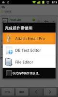 Screenshot of AttachEmail Pro