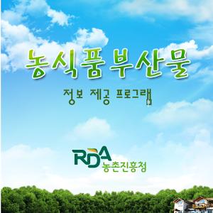 한우 돼지 사료용 농식품부산물 정보 제공 프로그램