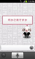 Screenshot of しゃべってコンシェル