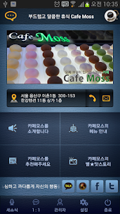 카페 모스 (Cafe Moss) - screenshot