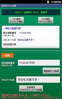 Screenshot of ばあちゃん元気