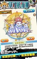 Screenshot of 草帽航海團