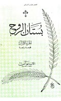 Screenshot of Spiritual Garden 1 Arabic