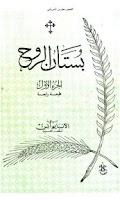 Screenshot of Spiritual Garden 1 Arabic