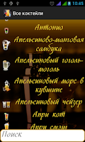 Screenshot of Бар