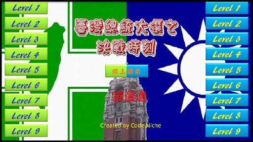 決戰台灣 2012 試玩版