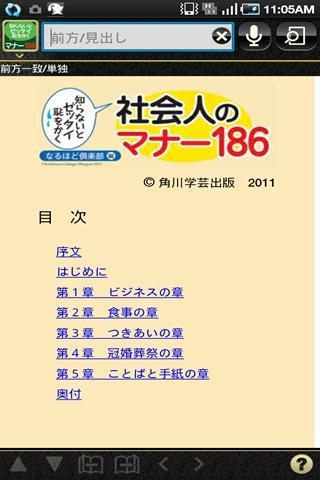 社会人のマナー186(角川学芸出版)