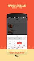 Screenshot of 美食杰-家常菜谱大全