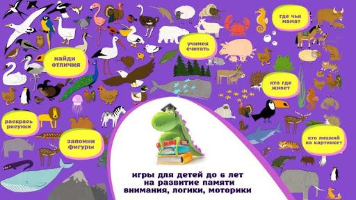 Обучалки Олеси Жуковой - screenshot