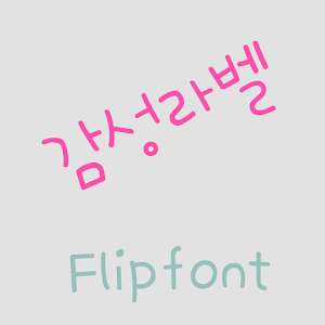 Cover art 365Sensrabel Korean Flipfont