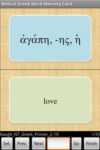 Biblical Greek Flashcard