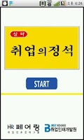 Screenshot of 취업의정석