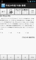 Screenshot of ネットワークスペシャリスト過去問題集