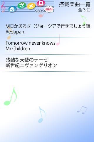 玩娛樂App|めざメロmini Vol.2免費|APP試玩
