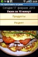 Screenshot of Рецепт на каждый ужин