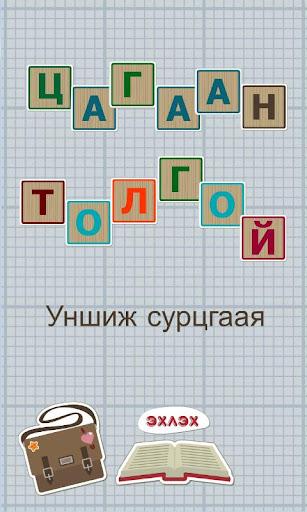 Mongolian ABC