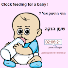 clock feeding (Nursing) icon