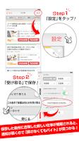 Screenshot of バイトル ~アルバイト・バイト、パート、社員の求人情報満載