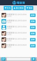 Screenshot of 小蜜蜂來電管家「3x86自創群聊天」