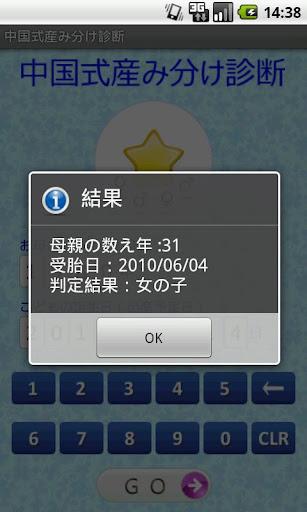 免費娛樂App 中国式産み分け診断 阿達玩APP