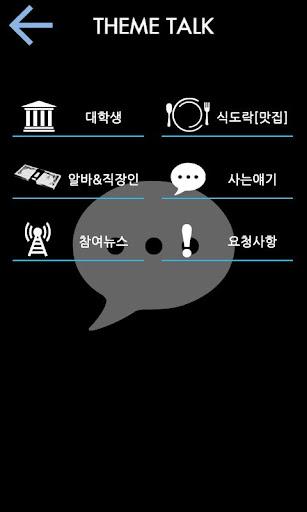 【免費交通運輸App】대구스퀘어-APP點子