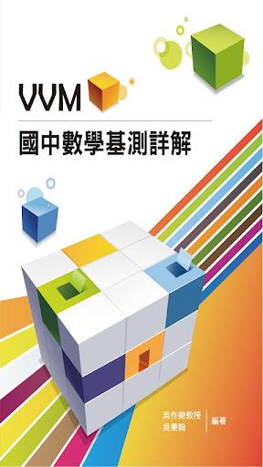 VVM國中數學基測詳解99學年 免費版