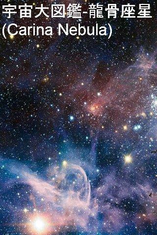 宇宙大図鑑-龍骨座星雲 Carina Nebula