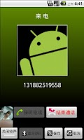 Screenshot of 安卓偷拍器