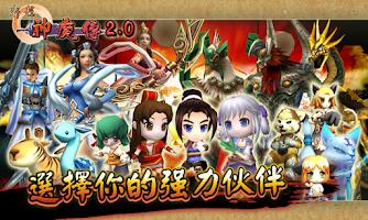 Screenshot of 軒轅神魔傳2.0
