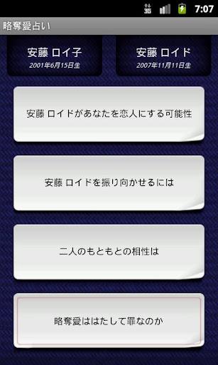【免費生活App】略奪愛占い-APP點子