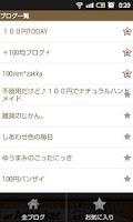 Screenshot of 100円ショップで可愛く見せる!ブログ集