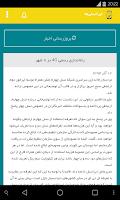 Screenshot of ایرانسلی ها -  irancelliha
