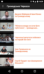 Hromadske.TV Cherkasy - screenshot