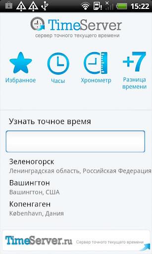 TimeServer - мировое время