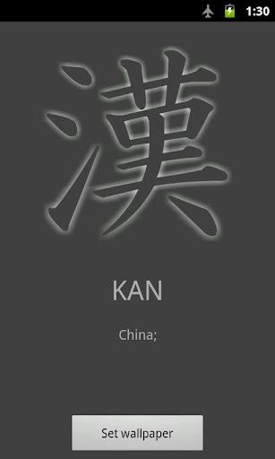 漢字ライブ壁紙