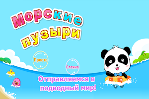 Screenshot of Морские пузыри-BabyBus