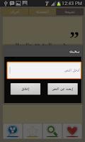 Screenshot of نصائح لتحفيز النفس