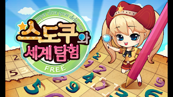 Screenshot of World of sudoku