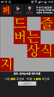Screenshot of 애드퍼즐