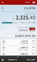 Screenshot of בנק הפועלים - ניהול החשבון