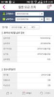 Screenshot of CJ헬로비전 고객센터