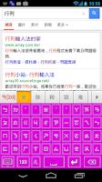 Screenshot of 行列注音輸入法