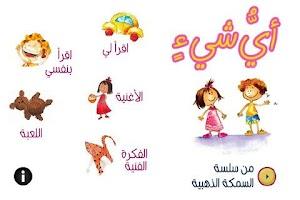 Screenshot of Anything Arabic Story