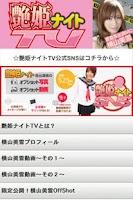 Screenshot of 【無料動画】横山美雪〜ちょっとHなエンタメmovie〜