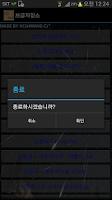Screenshot of 브금저장소 (HC)