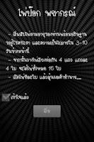 Screenshot of ไพ่ป๊อก พยากรณ์ on Mobile