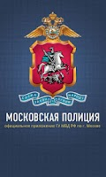 Screenshot of Московская полиция