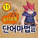 (오디오)마법천자문 소설 단어마법11 icon