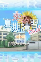 Screenshot of 恋の夏期講習Plus
