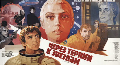 Per Aspera Ad Astra (Через тернии к звездам, aka Humanoid Woman) (1981, Soviet Union) movie poster